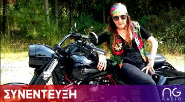 ΣΥΝΕΝΤΕΥΞΗ | Η Γιώτα Γιάννα ανοίγει την καρδιά της στον NGradio.gr