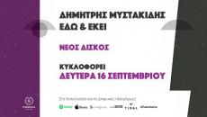 Νέος δίσκος από τον Δημήτρη Μυστακίδη «Εδώ & Εκεί» | Κυκλοφορεί τη Δευτέρα 16 Σεπτεμβρίου