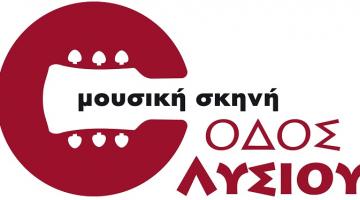 ΟΔΟΣ ΛΥΣΙΟΥ | Μία νέα μουσική σκηνή έρχεται να ανανεώσει την καλλιτεχνική ζωή της Αθήνας!