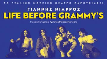 Γιάννης Νιάρρος – Stand up comedy μετά μουσικής @ Γυάλινο Up Stage  Από Δευτέρα 4/11 και κάθε Δευτέρα