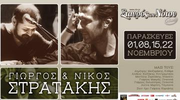 Νίκος & Γιώργος Στρατάκης @ Σταυρός του Νότου Club | Παρασκευές 1 – 8 – 15 & 22 Νοεμβρίου