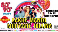 80s-90s PARTY | Μπίγαλης, Πωλίνα, Μαντώ,Δάκης στο ΚΥΤΤΑΡΟ |5 & 12 Οκτωβρίου