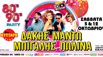 80s-90s PARTY | Μπίγαλης, Πωλίνα, Μαντώ,Δάκης στο ΚΥΤΤΑΡΟ |5 & 12 Οκτωβρίου