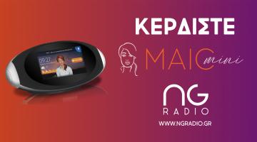 NG διαγωνισμός | Κερδίστε ένα MAIC mini!
