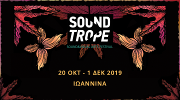 Soundtrope Festival στα Ιωάννινα με Michael Gira, Mick Harvey,Αγγελάκα, Ψαραντώνη κ.α.