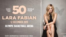 "Lara Fabian ""50 World Tour 2019"" @ Κλειστό Γήπεδο ΟΑΚΑ | Πέμπτη 12 Δεκεμβρίου 2019"