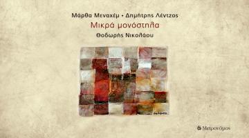 Παρουσίαση δίσκου   Μάρθα Μεναχέμ & Δημήτρης Λέντζος «Μικρά μονόστηλα» @ Σφίγγα   Τετάρτη 30 Οκτωβρίου