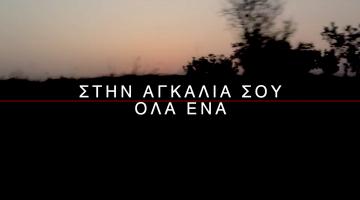 """Νέο τραγούδι   Ευανθία Ρεμπούτσικα, Λίνα Νικολακοπούλου, Γιώργος Περρής """"Όλα ένα"""""""