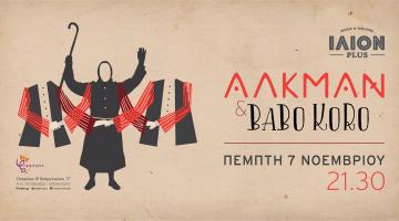 Αύριο στο ΙΛΙΟΝ plus: Οι Αλκμάν προσκαλούν τους Babo Koro – LIVE