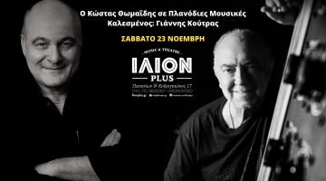 Τελευταίο Σάββατο (23/11) παρέα με τον Γιάννη Κούτρα ο Κώστας Θωμαΐδης στο ΙΛΙΟΝ plus