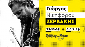Ο Γιώργος Νικηφόρου Ζερβάκης @ Σταυρός του Νότου club | Παρασκευές 29/11 & 6/12