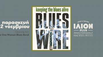 Οι BLUES WIRE @ ΙΛΙΟΝ plus | Παρασκευή 22 Νοέμβρη