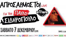 ΑΠΡΟΣΑΡΜΟΣΤΟΙ Live για τον ΠΑΥΛΟ ΣΙΔΗΡΟΠΟΥΛΟ @ ΚΥΤΤΑΡΟ | Σάββατο 7 Δεκεμβρίου