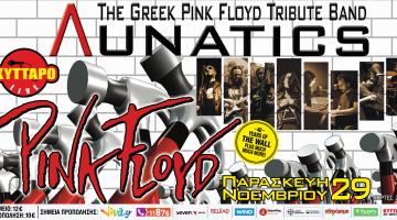 Αυτή την Παρασκευή οι ΛUNATICS Live @ ΚΥΤΤΑΡΟ | Το μεγάλο ζωντανό αφιέρωμα στους PINK FLOYD