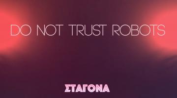 """Ακούστε την 1η κυκλοφορία των Do Not Trust Robots – """"Σταγόνα"""""""