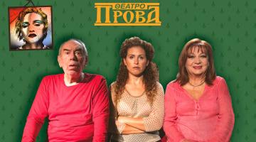 «Η μέση διάρκεια ζωής των πλυντηρίων» στο θέατρο Πρόβα | από τις 22 Νοεμβρίου