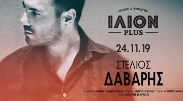 Στέλιος Δάβαρης LIVE @ ΙΛΙΟΝ Plus | Κυριακή 24 Νοέμβριου
