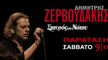 ΠΑΡΑΤΑΣΗ | Δημήτρης Ζερβουδάκης στην Κεντρική Σκηνή του Σταυρού του Νότου | Σάββατο 9 Νοεμβρίου