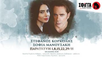 Ο Στέφανος Κορκολής και η Σοφία Μανουσάκη έρχονται στον NGradio.gr