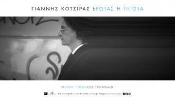 """Νέο τραγούδι   Γιάννης Κότσιρας – """"Έρωτας ή Τίποτα"""""""