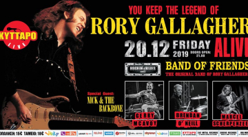 Rory Gallagher «You Keep the Legend Alive» Αθήνα και Θεσσαλονίκη