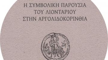 «Η Συμβολική παρουσία του λιονταριού στην Αργολιδοκορινθία» – Νέο βιβλίο από τον Φοίβο Ι. Πιομπίνο