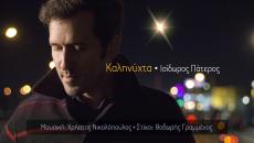 """Ισίδωρος Πάτερος """"Καληνύχτα""""   Νέο τραγούδι / lyric video"""
