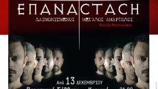 Θέατρο | Δαιμονισμένοι & Μεγάλοι αμαρτωλοί στο Ίδρυμα Μιχάλης Κακογιάννης