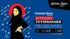 """Η Αγγελική Τουμπανάκη παρουσιάζει το μουσικό project """"Crossovers"""" @ Σταυρός του Νότου Club"""