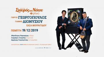 Γιώργος Γεωργόπουλος & Γιάννης Διονυσίου @ Σταυρός του Νότου Plus | Πέμπτη 19 Δεκεμβρίου