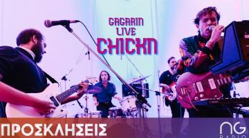 CHICKN Live Σάββατο 28 Δεκεμβρίου Gagarin 205 |ΠΡΟΣΚΛΗΣΕΙΣ