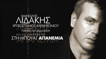 Μανώλης Λιδάκης & Χρυσόστομος Καραντωνίου    Μπουάτ «Απανεμιά»   29 & 30 Δεκεμβρίου