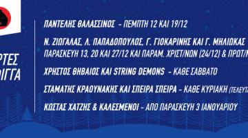 Γιορτές στη μουσική σκηνή Σφίγγα – Πρόγραμμα συναυλιών 2019 – 2020
