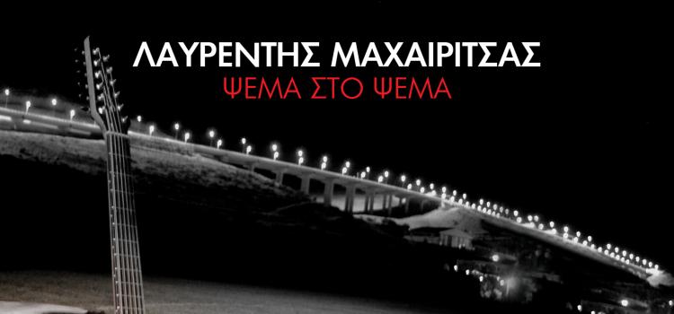 Νέο τραγούδι | Λαυρέντης Μαχαιρίτσας & Νίκος Πορτοκάλογλου «Ψέμα στο Ψέμα»