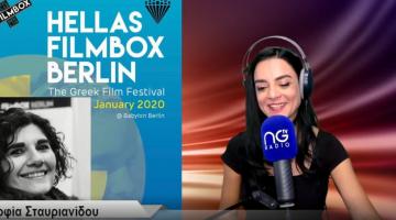 Hellas Filmbox Berlin: Η διευθύντρια του φεστιβάλ Σοφία Σταυριανίδου σε τηλ/κή επικοινωνία στον NGradio