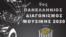 5ος Πανελλήνιος Διαγωνισμός Μουσικής   Δηλώστε συμμετοχή