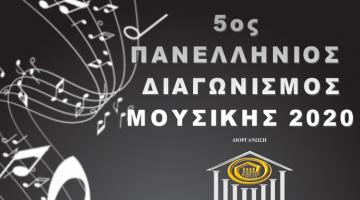 5ος Πανελλήνιος Διαγωνισμός Μουσικής | Δηλώστε συμμετοχή