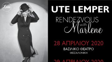 Η UTE LEMPER σε Αθήνα και Θεσσαλονίκη | Rendezvous with Marlene
