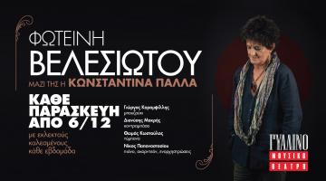 Φωτεινή Βελεσιώτου @ Γυάλινο Μουσικό Θέατρο | Παρασκευή 10 Ιανουαρίου. Special guest ο Εισβολέας