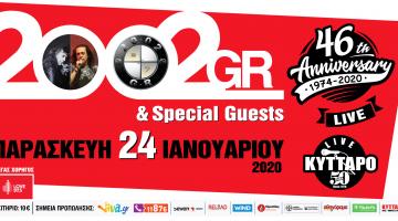 2002GR & Friends 46η επέτειος! | Κύτταρο 24/1