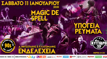 Magic De Spell – Υπόγεια Ρεύματα – Ενδελέχεια | Live στο Κύτταρο
