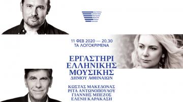 «Τα λογοκριμένα» στο Θέατρο Ολύμπια