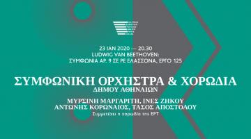 Θέατρο Ολύμπια: Η πρώτη συναυλία του μεγάλου αφιερώματος στον Λούντβιχ Βαν Μπετόβεν