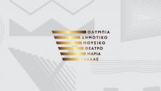 Τα Μουσικά Σύνολα δήμου Αθηναίων στο θέατρο Ολύμπια