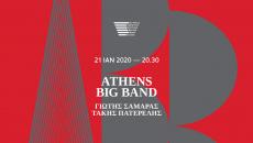 Η Athens Big Band με τον Γιώτη Σαμαρά και τον Τάκη Πατερέλη σε μια αυθεντική βραδιά jazz