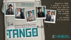 «Επιχείρηση Tango» @ Θέατρο «Σημείο»   Από 9 Φεβρουαρίου