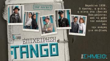 «Επιχείρηση Tango» @ Θέατρο «Σημείο» | Από 9 Φεβρουαρίου