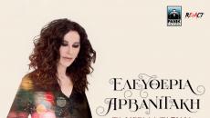 «Κι Εγώ Που Έλεγα» | Ακούστε το δεύτερο single της Ελευθερίας Αρβανιτάκη  από το album «Τα Μεγάλα Ταξίδια»