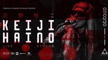 O Keiji Haino ζωντανά στην Αθήνα στο Temple