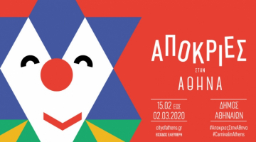 Απόκριες στην Αθήνα: Οι εκδηλώσεις του Δήμου Αθηναίων